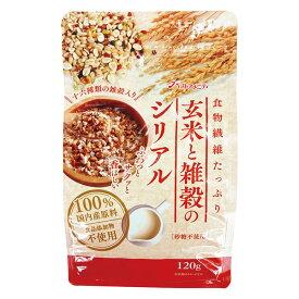 玄米と雑穀のシリアル(120g)【ベストアメニティ】