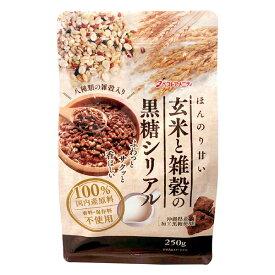 玄米と雑穀の黒糖シリアル(250g)【ベストアメニティ】
