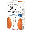 【11月新商品】濃いアーモンドミルク(砂糖不使用)(125ml)【筑波乳業】