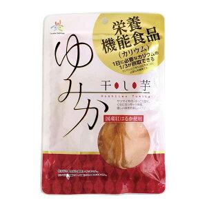 国内産 干し芋ゆみか(100g)【月と蛍】