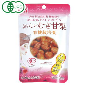 おいしいむき甘栗(有機栽培栗)(50g)【岡三食品】