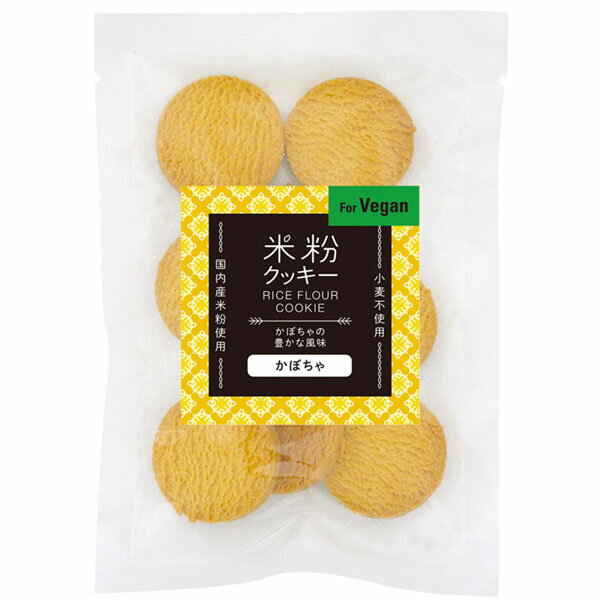 【4月新商品】米粉クッキー(かぼちゃ)(60g)【オーサワジャパン】