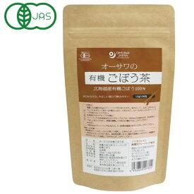 オーサワの有機ごぼう茶(30g(1.5g×20包))【オーサワジャパン】