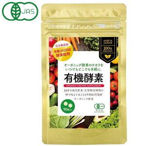 【送料無料】有機酵素サプリ(22.5g(250mg×90粒))【ZIRA JAPAN】【ネコポス発送のため代引・同梱不可】