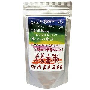 【6月新商品】美養玄米GABA200(150g)【プレマラボ】