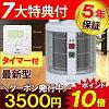 遠紅外線面板加熱器溫暖故事辦公室 1000年-H (白色)