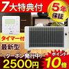 远红外线面板加热器梦想温暖希望 880 型 H (白色)