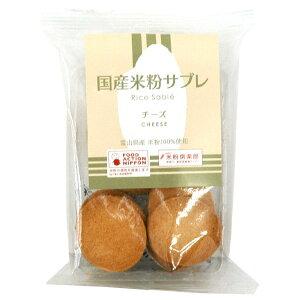 国産米粉サブレ(チーズ)(8個)【南出製粉所】【パッケージリニューアル予定】