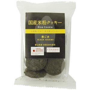 国産米粉クッキー(黒ごま)(8個)【南出製粉所】