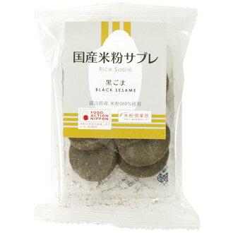 국산 쌀가루 사블레(흑참깨)(8개)