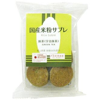 국산 쌀가루 사블레(가루차)(8개)