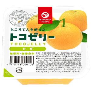 フルーツトコゼリー(甘夏)(130g)【マルヤス】