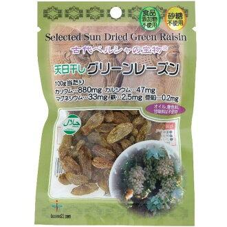 Green raisins (50 g)
