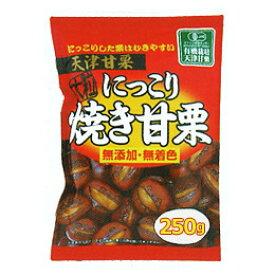 にっこり焼き甘栗(250g)【タクマ食品】