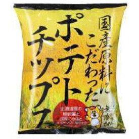 【数量限定】国産原料にこだわったポテトチップス(60g)【深川油脂】