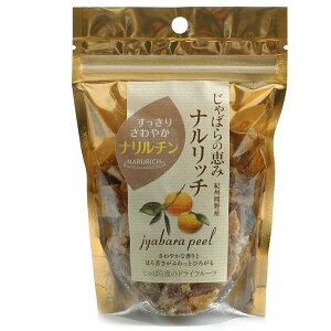 じゃばら果皮のドライフルーツ(40g)【ナルリッチ】