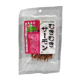 【5月新商品】むきむきサーモン(33g)【北海道日の出食品】
