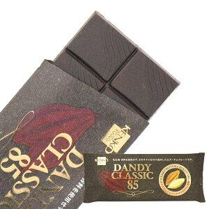【冬季限定】DANDY CLASSIC 85(ビターチョコレート)(80g)【健康フーズ】