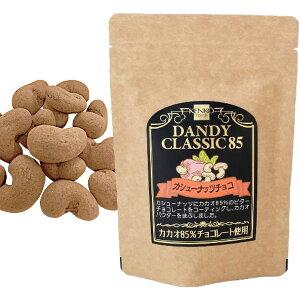 【冬季限定】DANDY CLASSIC 85 カシューナッツチョコ(58g)【健康フーズ】