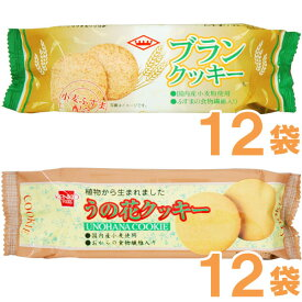 【送料無料】うの花クッキー(80g)【12袋セット】とブランクッキー(80g)【12袋セット】【キング製菓】