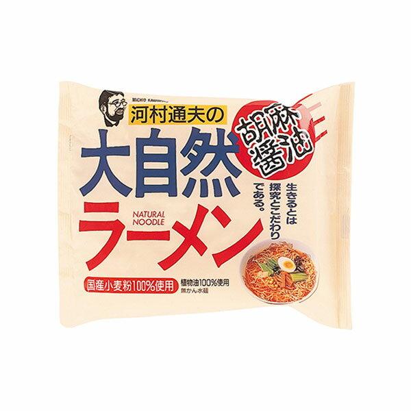 河村通夫の大自然ラーメン(胡麻醤油)(90g)【健康フーズ】
