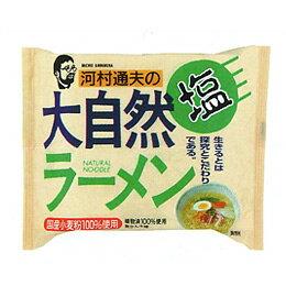 河村通夫の大自然ラーメン(塩)(87g)【健康フーズ】