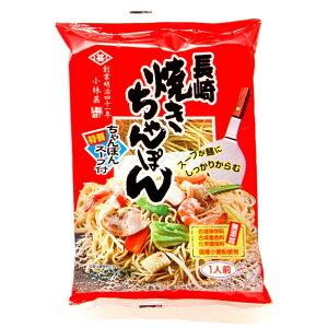 【11月新商品】長崎焼きちゃんぽん(105g(めん75g、スープ30g))【小林甚製麺】