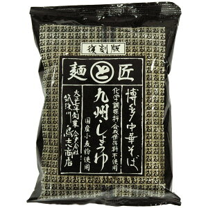 復刻版 博多中華そば(117g(麺80g、スープ37g))【鳥志商店】