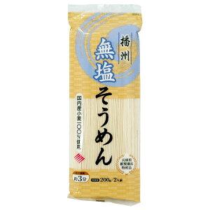 国産小麦・無塩そうめん(200g)【はりま製麺】