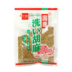 国産洗い胡麻(金)(60g)【健康フーズ】