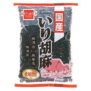 国産いり胡麻(黒)(60g)【健康フーズ】