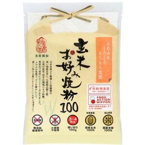 玄米お好み焼粉(100g)【南出製粉所】