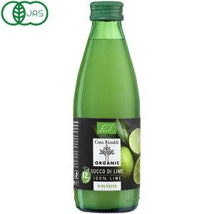【8月新商品】カーサリナルディ 有機ライム果汁(ストレート)(250ml)【東京セントラルトレーディング】