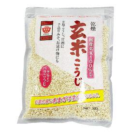乾燥玄米こうじ(300g)【ますやみそ】