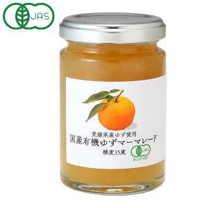 【2月新商品】国産有機ゆずマーマレード(140g)【デイリーフーズ】