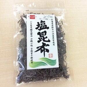 北海道産 塩昆布(35g)【健康フーズ】