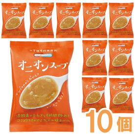 NATURE FUTURe オニオンスープ(9.4g×10食)【コスモス食品】