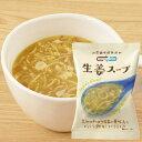 NATURE FUTURe 生姜スープ(10.6g)【コスモス食品】