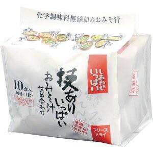 技ありいっぱいおみそ汁 10食詰め合わせ(10種×1食入)【コスモス食品】
