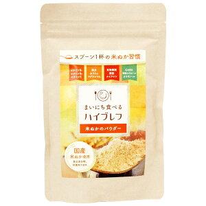 【10月新商品】まいにち食べるハイブレフ(米ぬかのパウダー)(200g)【三和油脂】