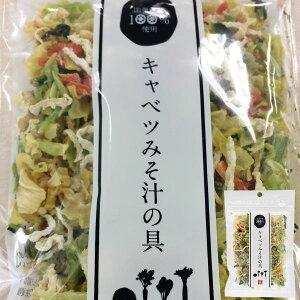 【6月新商品】キャベツみそ汁の具(40g)【吉良食品】