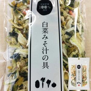 【6月新商品】白菜みそ汁の具(40g)【吉良食品】