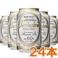 ヴェリタスブロイ(330ml)【24本セット】【パナバック】
