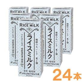 プレミアム ライスミルク(200ml×24本)【福光屋】