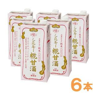 酒蔵仕込み 純米 シルキー糀甘酒(1000ml×6本)【福光屋】