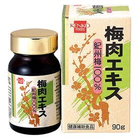梅肉エキス(90g)【健康フーズ】