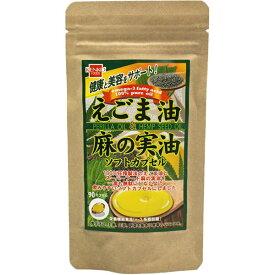 えごま油&麻の実油ソフトカプセル(90粒)【健康フーズ】