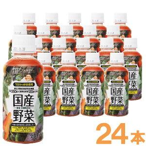 国産野菜ケース(200g×24本)【創健社】