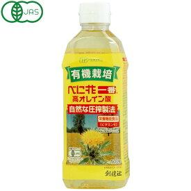有機栽培・べに花一番高オレイン酸(500g)【創健社】
