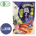 【冬季限定】素材を活かす有機鍋スープ しお味(66g(22g×3袋))【創健社】